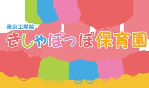 東京工学院きしゃぽっぽ保育園