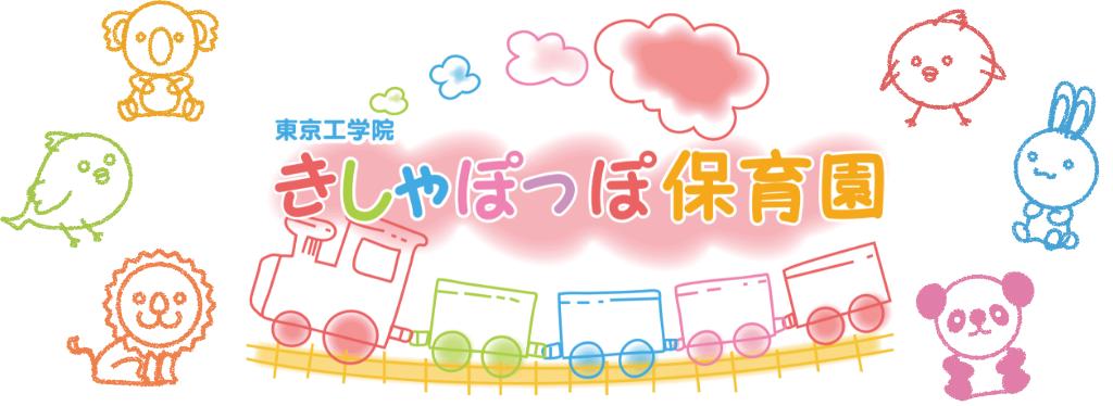東京・小金井市の認可保育園 東京工学院きしゃぽっぽ保育園